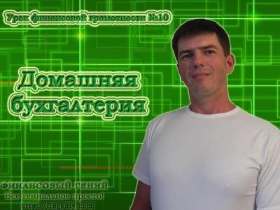Домашняя бухгалтерия (видео урок)
