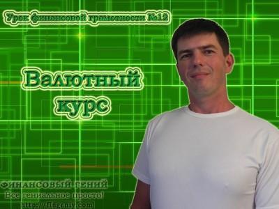 Валютный курс (видео урок)