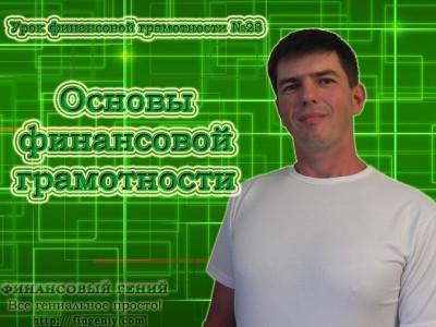 Основы финансовой грамотности (видео урок)