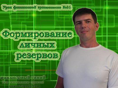 Формирование личных резервов (видео урок)