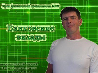 Банковские вклады (видео урок)