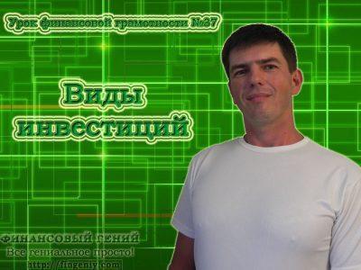 Виды инвестиций (видео урок)