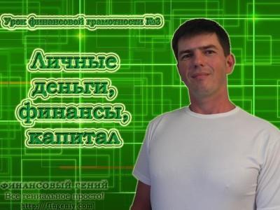 Личные деньги, финансы, капитал (видео урок)