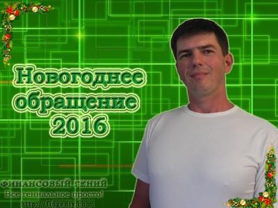 Новогоднее обращение - 2016