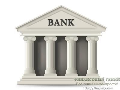 банки
