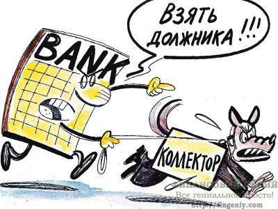 Банки и коллекторы
