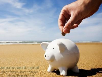 Бюджетный отдых
