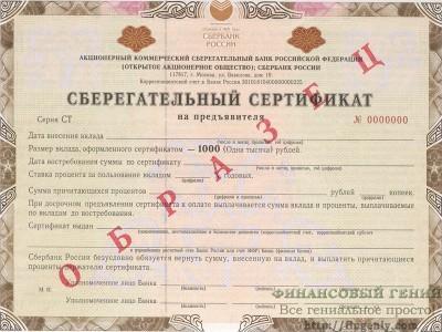 депозитный сертификат бланк - фото 5