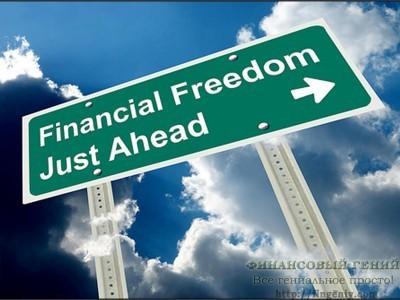 Финансовая свобода: 5 ошибок на пути к финансовой свободе