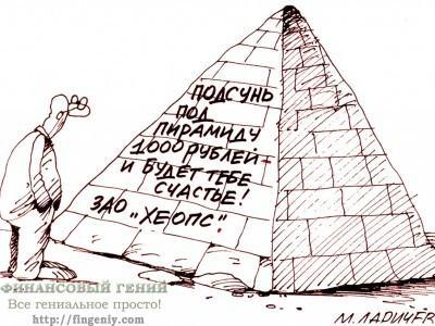 как заработать в финансовой пирамиде