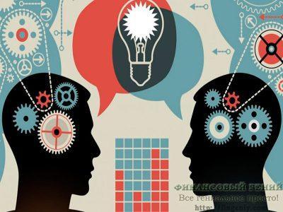 Финансовые стереотипы мышления