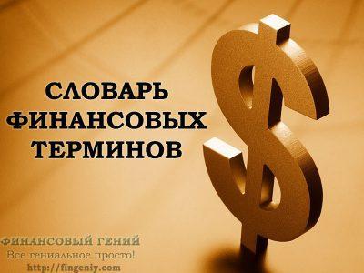 Финансовые термины