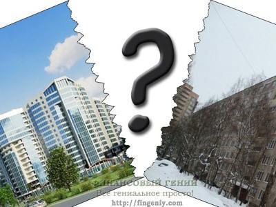 Где купить квартиру: в новостройке или на вторичном рынке