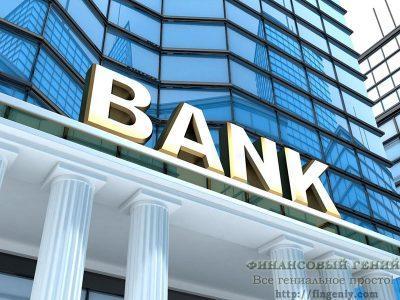 Государственные и частные банки