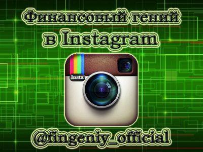 Финансовый гений в Instagram