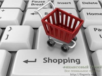 171aa7052ca Интернет-магазин  преимущества и недостатки