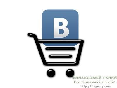 Как открыть интернет-магазин в контакте    Финансовый гений a5b0dbd1daf