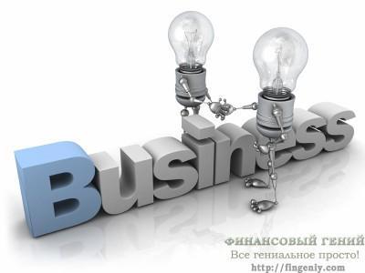 Инвестирование в бизнес