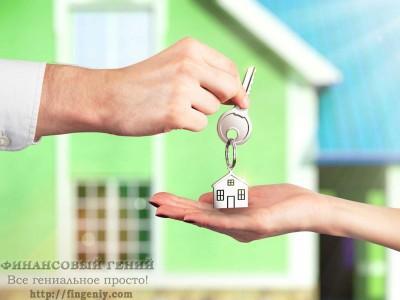 Взять ипотеку