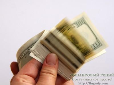 Источники богатства