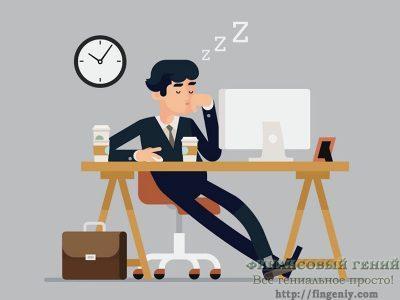 Как повысить продуктивность?
