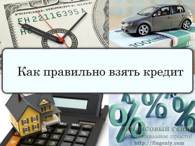 Как правильно взять кредит?