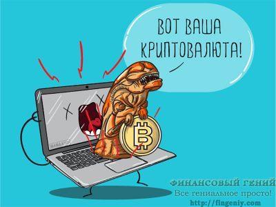 Как вывести криптовалюту?