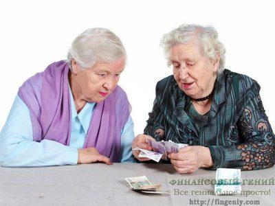 Льготы пенсионерам
