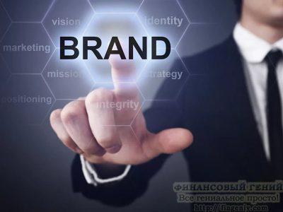 dc6c2765964a Личный бренд. Создание и продвижение личного бренда | Финансовый гений