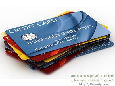Лимит кредитной карты
