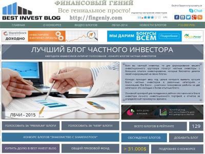 Лучшие блоги частных инвесторов - конкурс