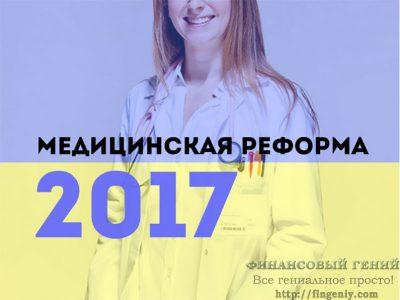 Медицинская реформа в Украине - 2017