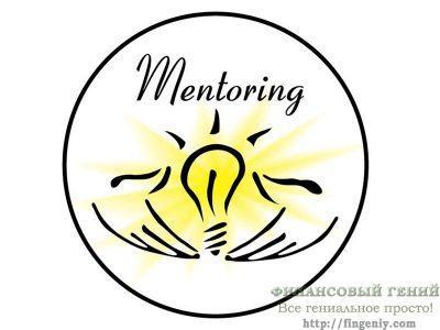 Что такое менторинг?