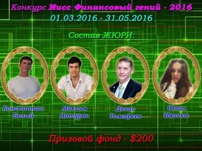 Конкурс Мисс Финансовый гений - 2016