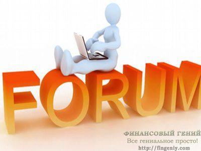 Монетизация форума