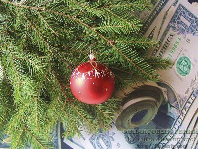 Новогодние кредиты