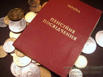 Пенсионная реформа в Украине - 2017