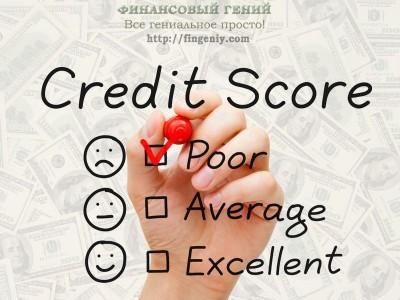 Плохая кредитная история