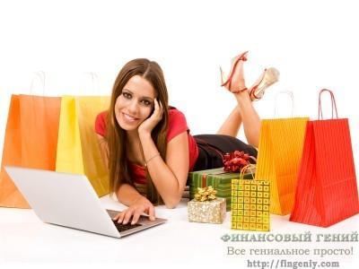 c0524e2dc3df Покупки в интернет-магазинах   Финансовый гений