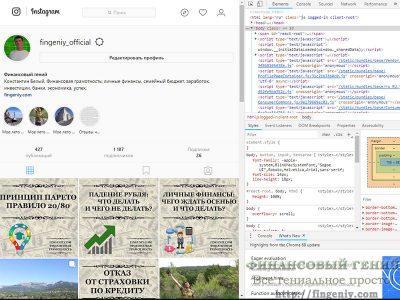 Пост в Инстаграм с компьютера - 2