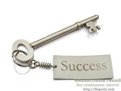 Правила успеха