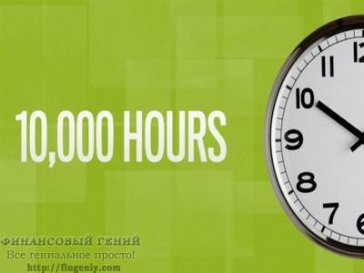 Правило 10000 часов