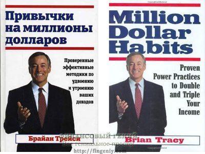 Брайан Трейси - Привычки на миллионы долларов