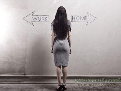 Работа и личная жизнь