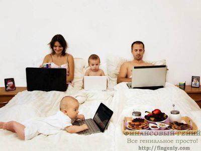 Работа и семья