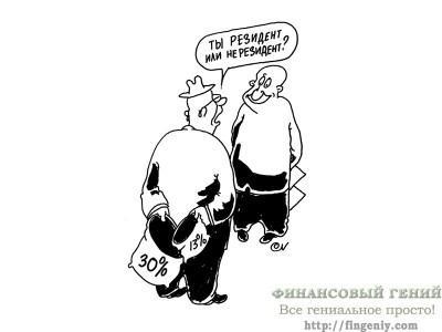 Резиденты и нерезиденты