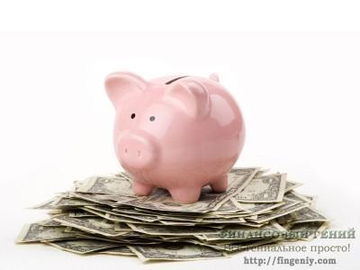 Как создать сбережения