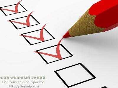 Личные финансы: тест на финансовую грамотность