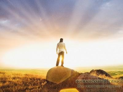 Как обрести веру в себя
