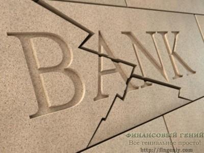Временная администрация в банке